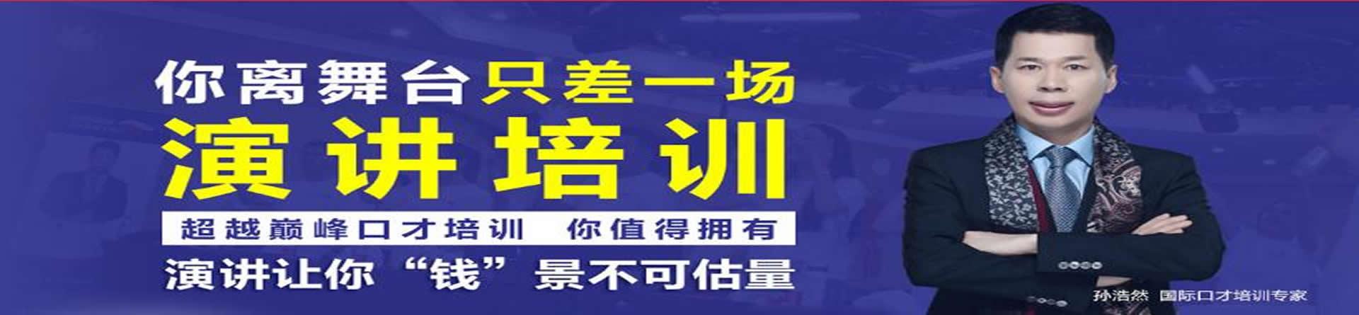 郑州超越巅峰演讲口才培训
