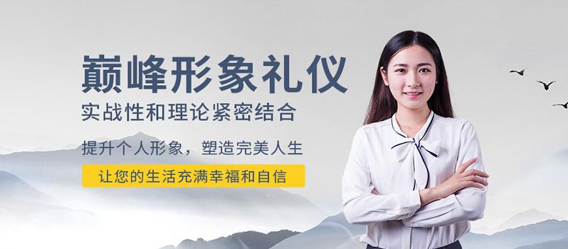 郑州个人形象礼仪培训课程