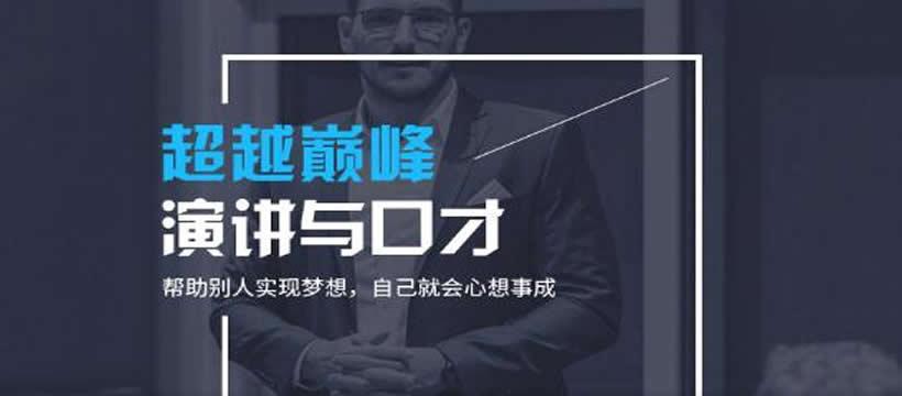 郑州超越巅峰演讲与口才培训教育的怎么样