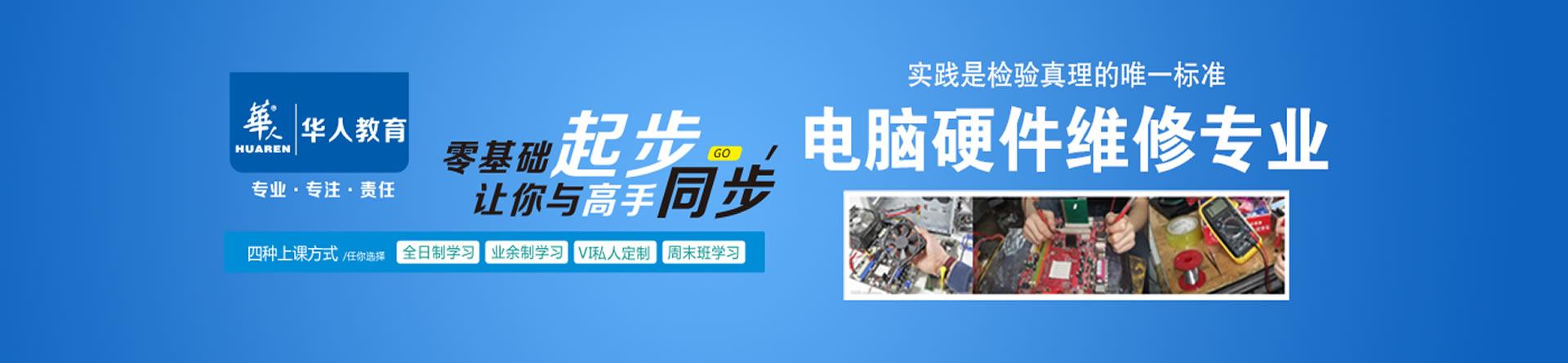 郑州华人电脑设计培训学校