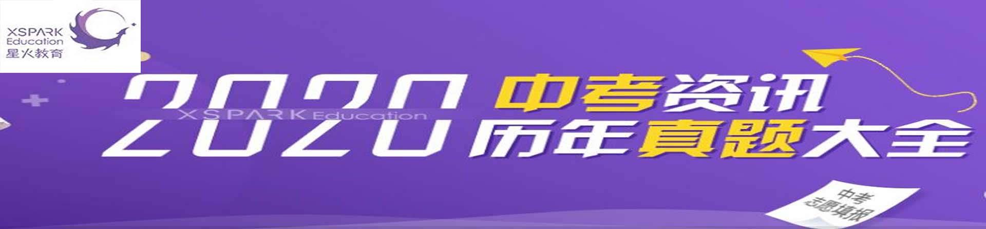 郑州星火教育