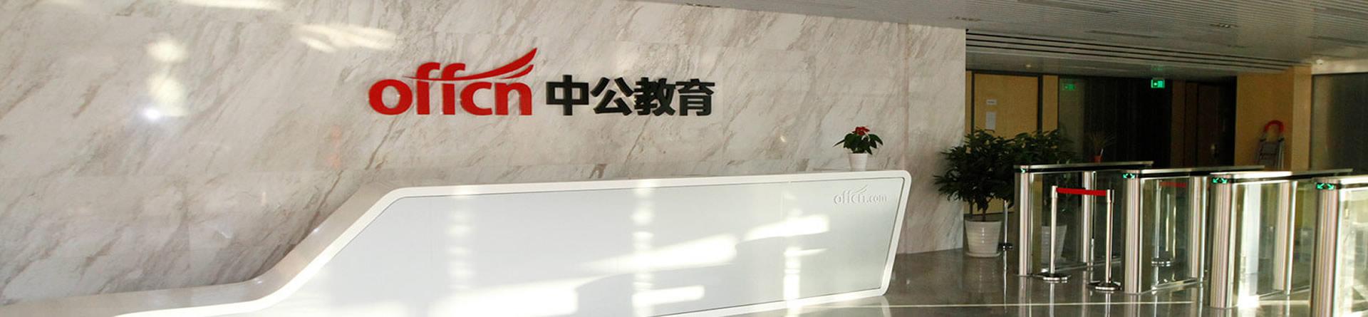 河南中公教育