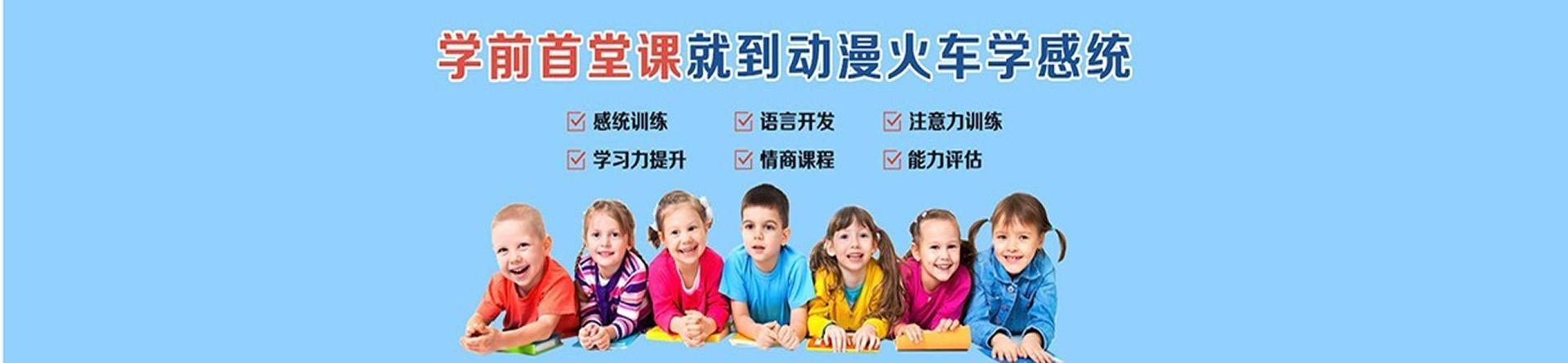 郑州动漫火车感统训练中心