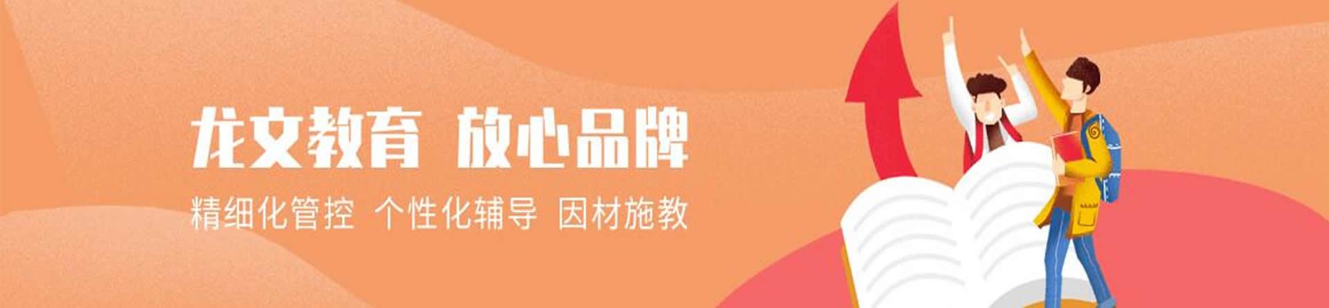 郑州龙文教育