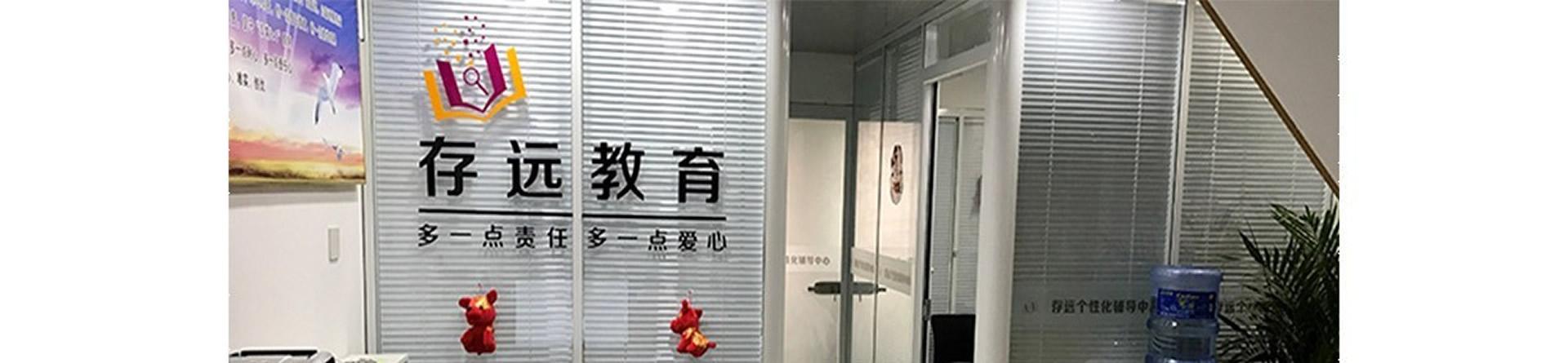 郑州存远教育