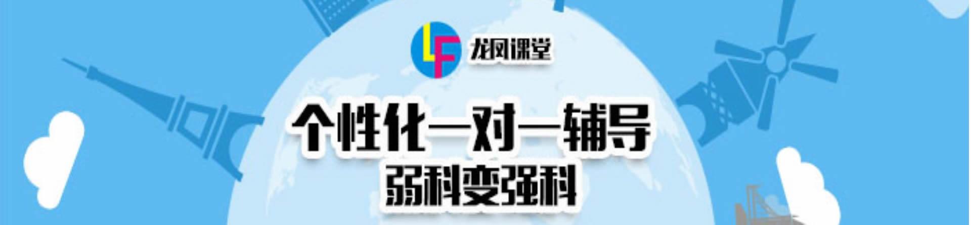 郑州龙凤课堂教育