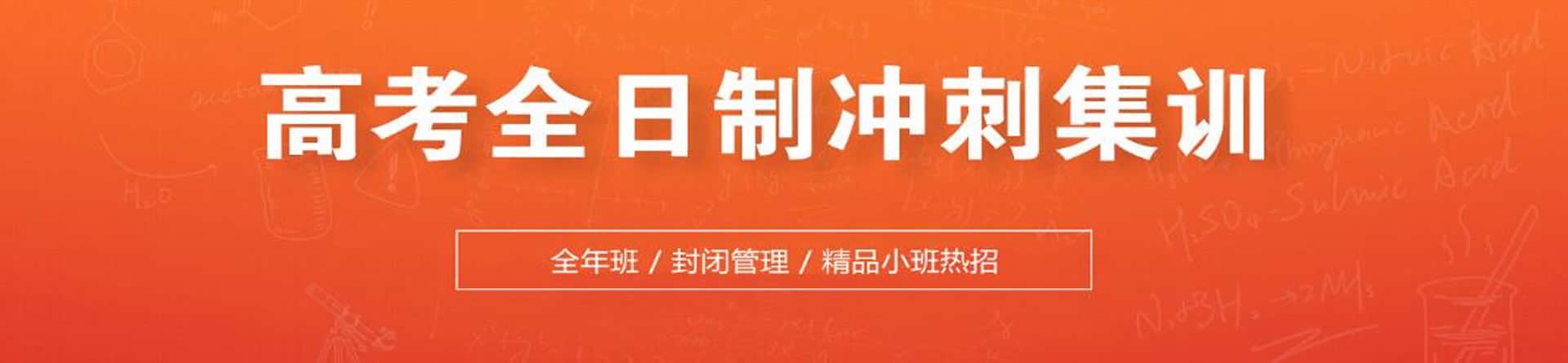 郑州高考全日制教育