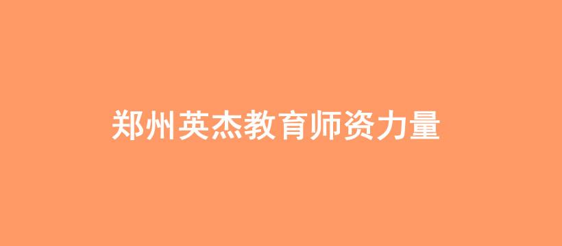 郑州英杰教育师资力量