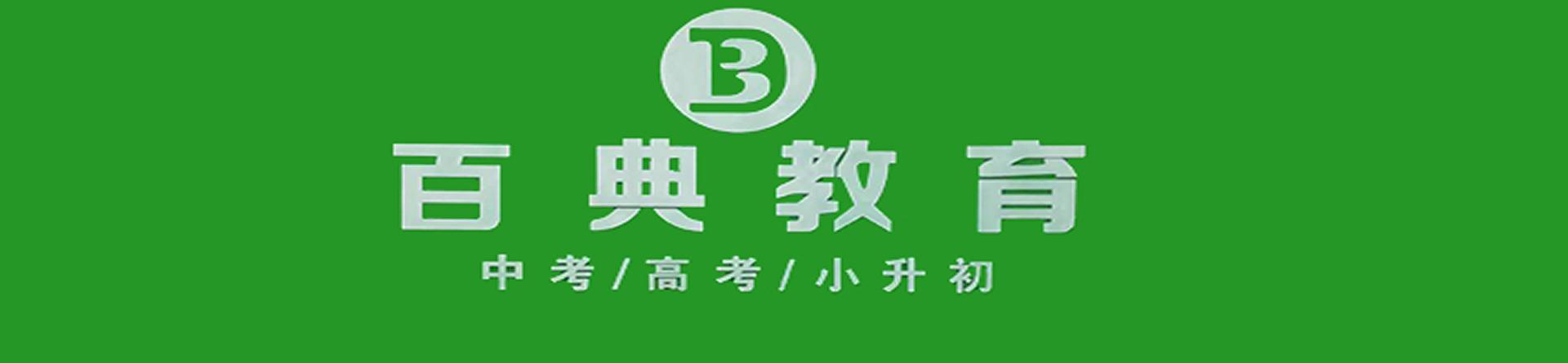 郑州百典教育