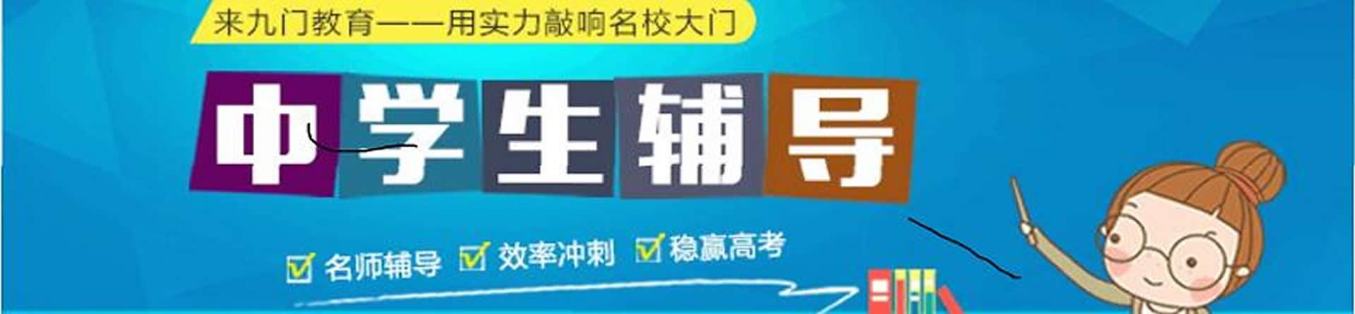 郑州九门教育