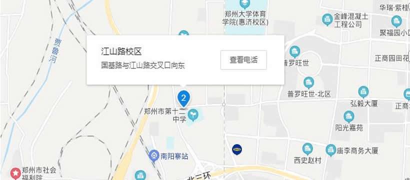 郑州311数学惠济区江山路校区地址