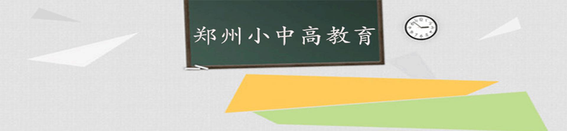 郑州中豫慧之源教育