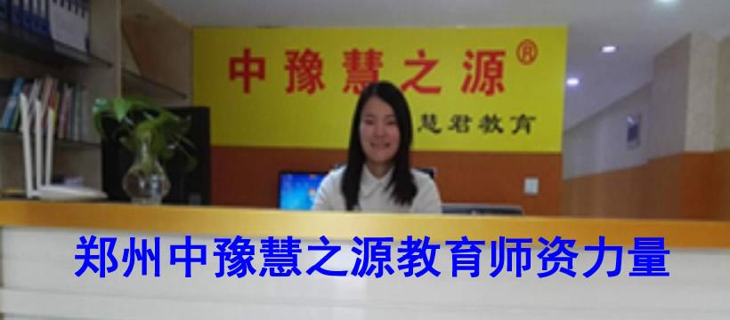 郑州中豫慧之源教育师资力量