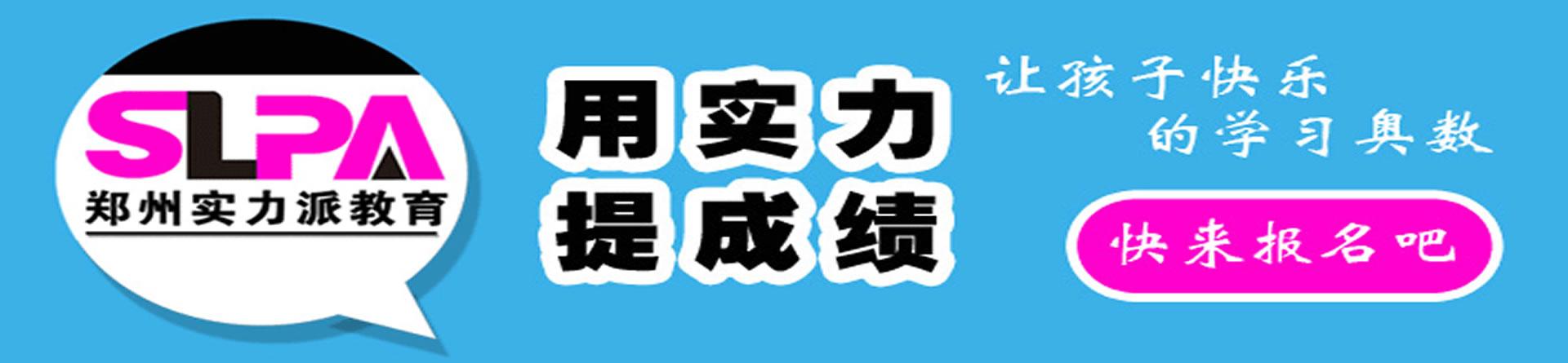郑州实力派教育