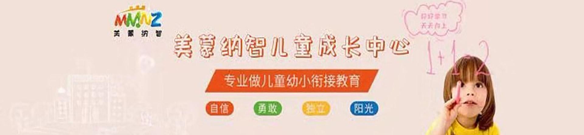 郑州美蒙纳智儿童成长中心
