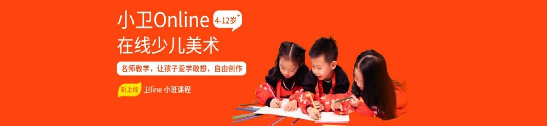 郑州小卫在线少儿美术教育