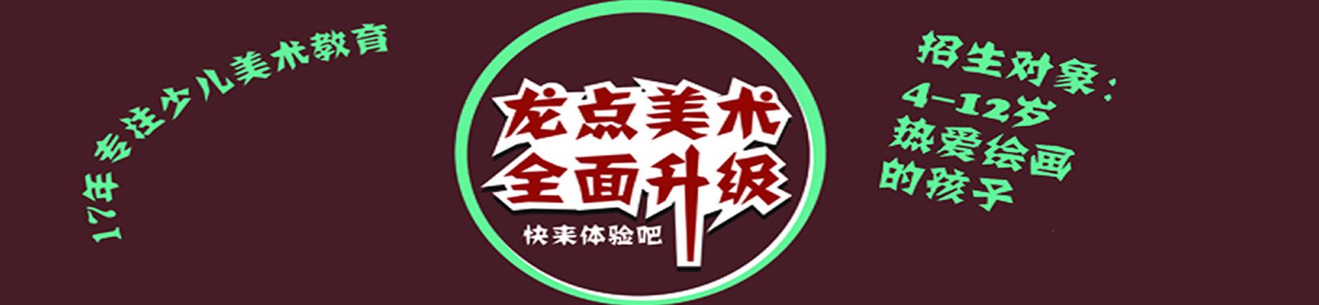 郑州龙点画室