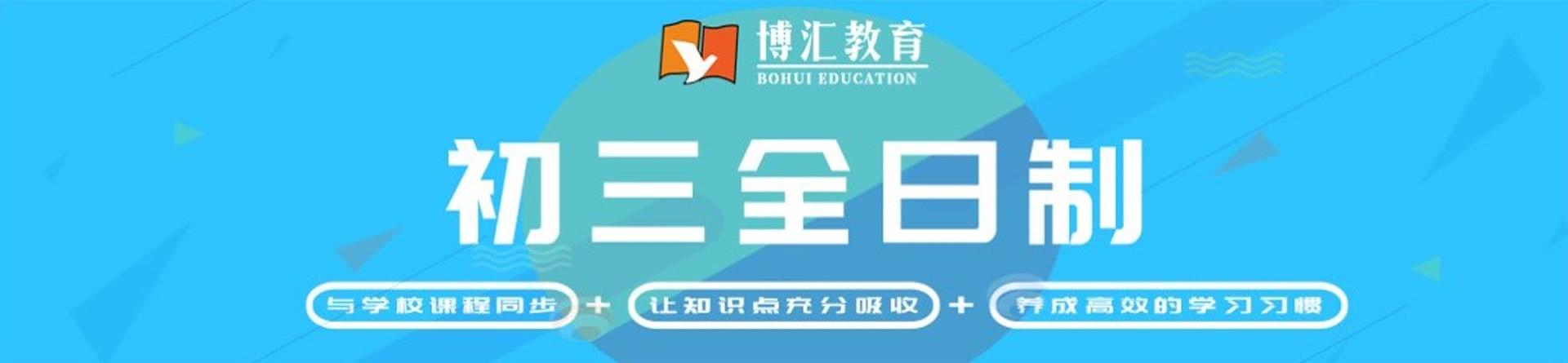 郑州博汇教育