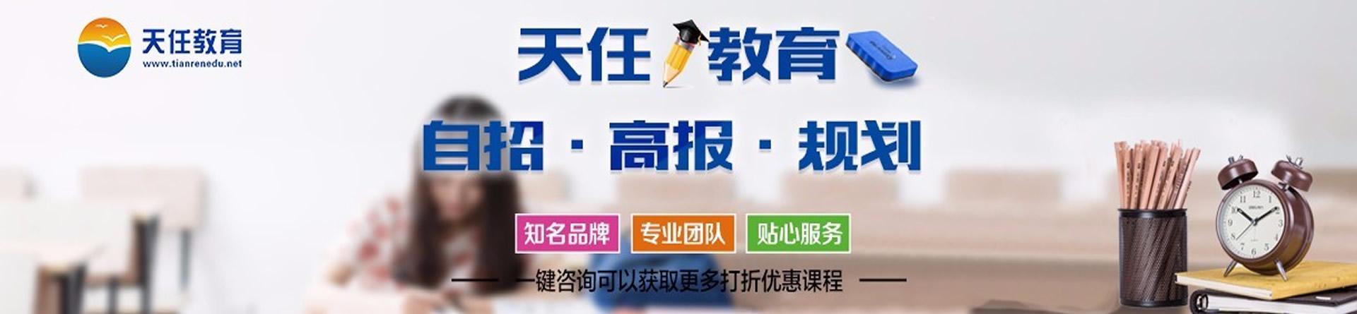 郑州天任教育