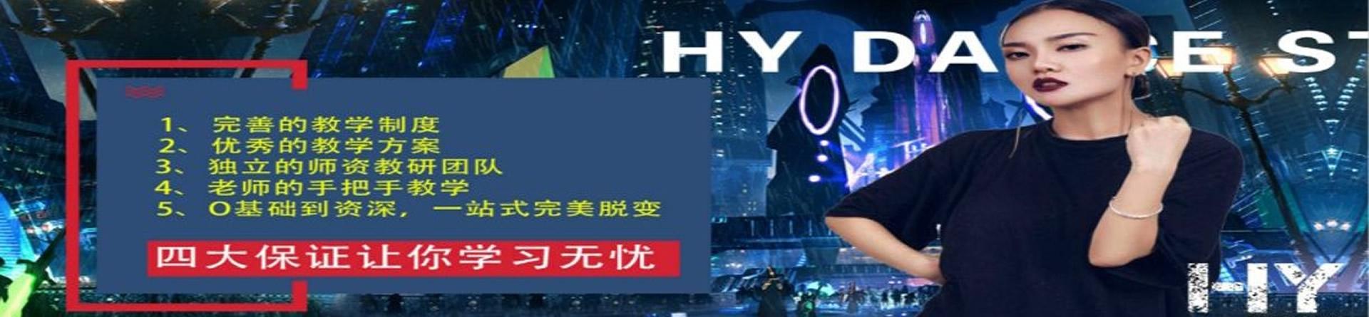 郑州HY舞蹈培训中心