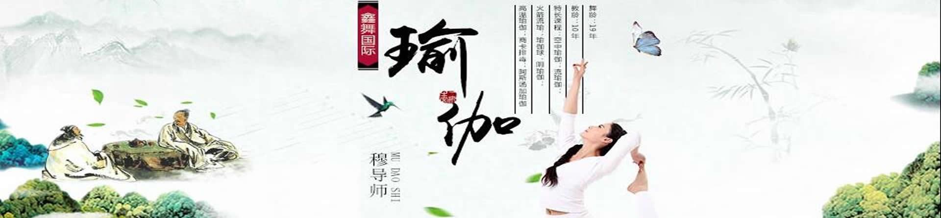 郑州鑫舞国际舞蹈学校