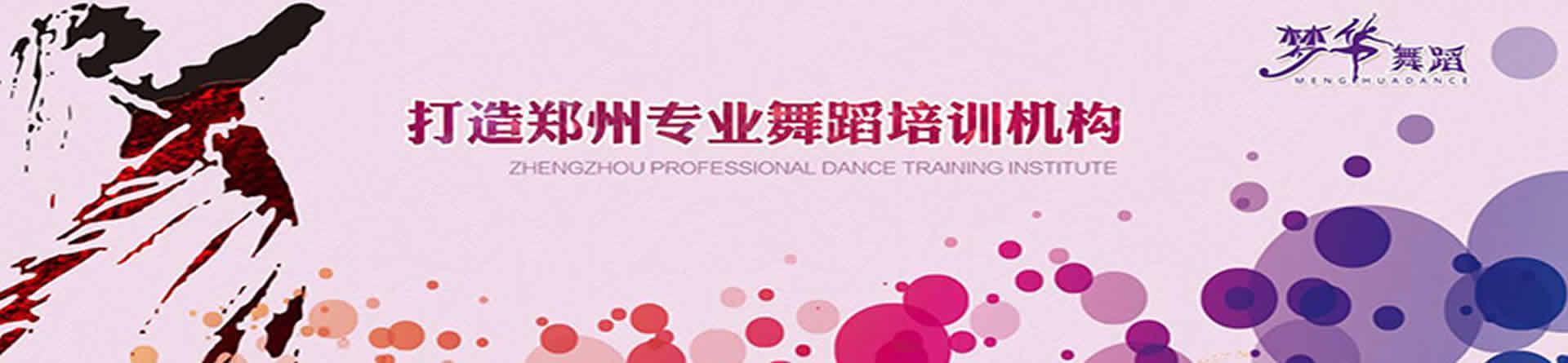 郑州梦华舞蹈艺术培训学校