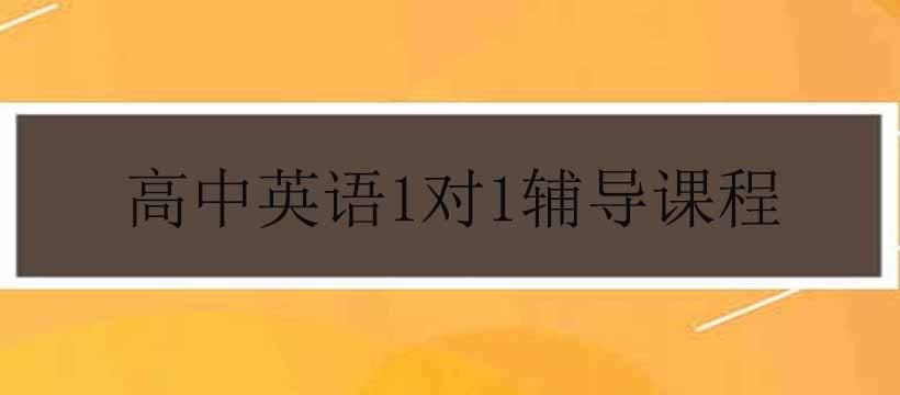 郑州高中英语1对1辅导课程