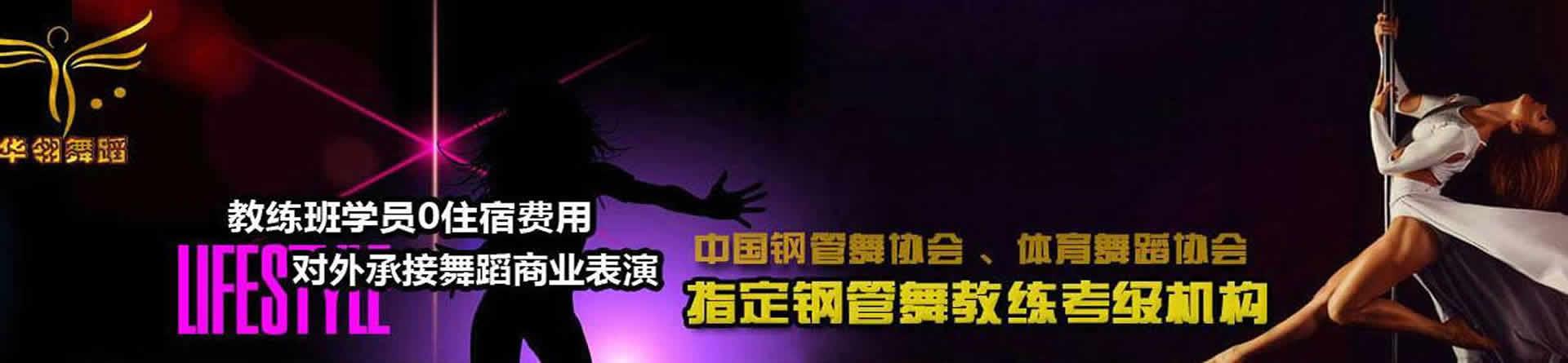 郑州华翎舞蹈培训