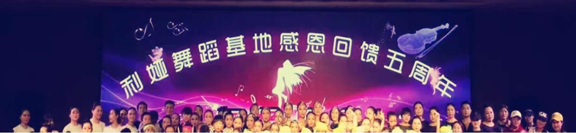 郑州利娅舞蹈基地