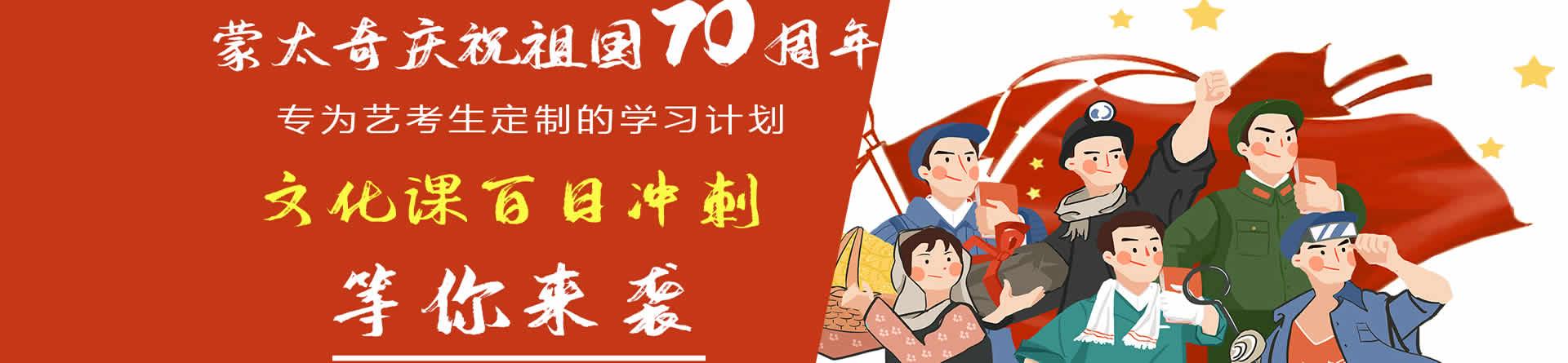 郑州蒙太奇艺考培训学校