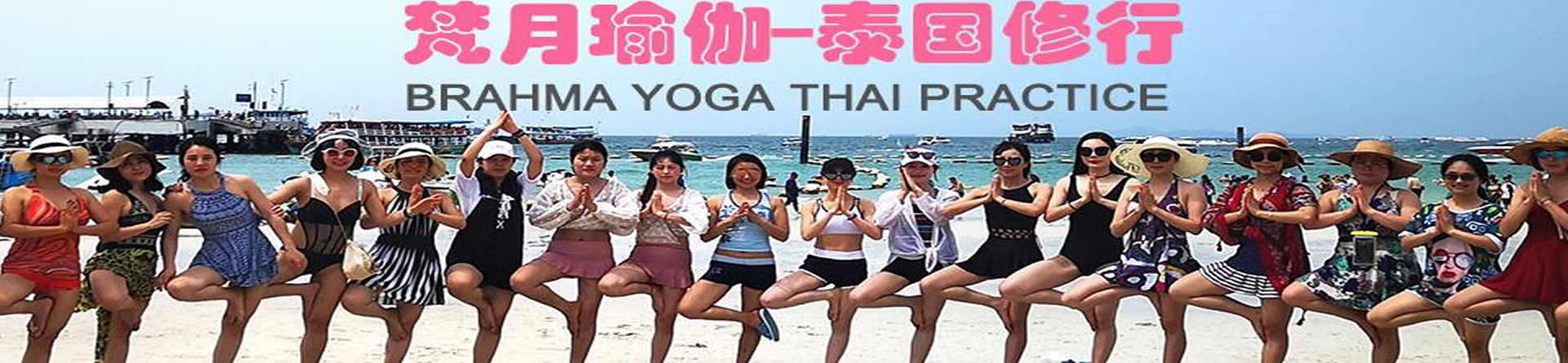 郑州梵月瑜伽教练培训学院