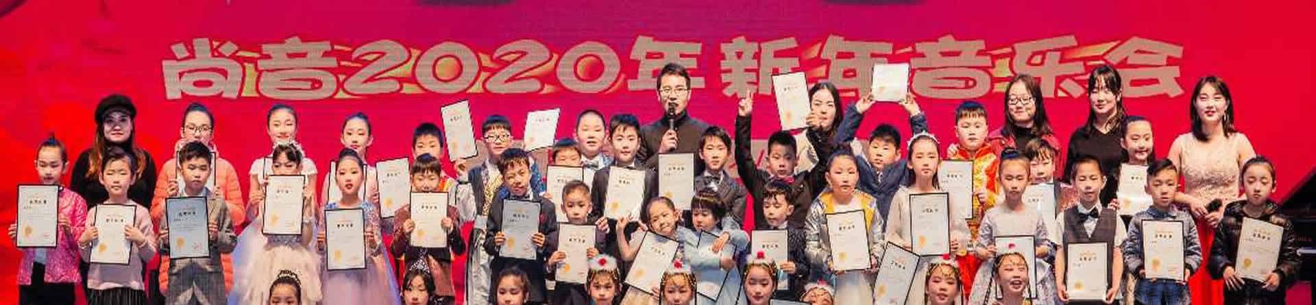 郑州尚音艺术培训学校