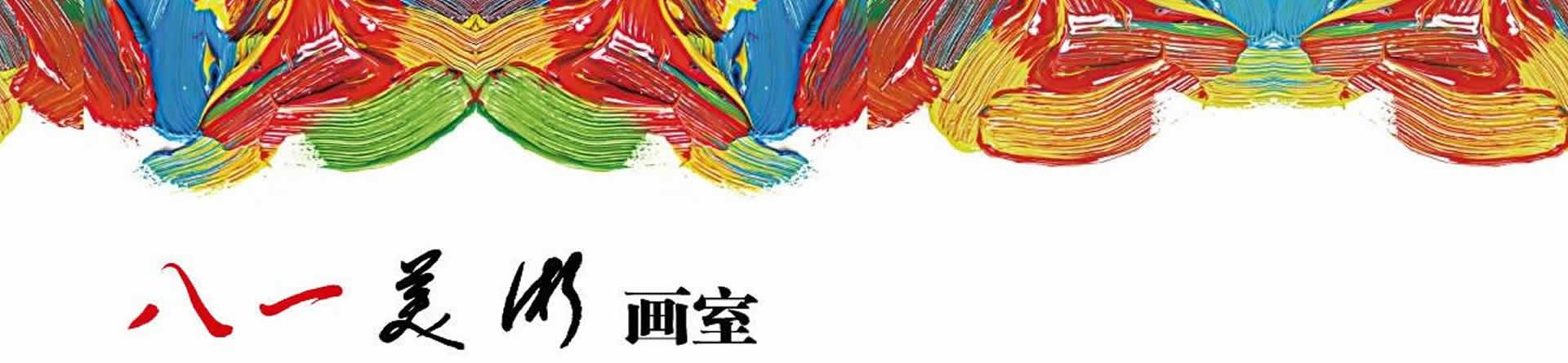 郑州八一画室