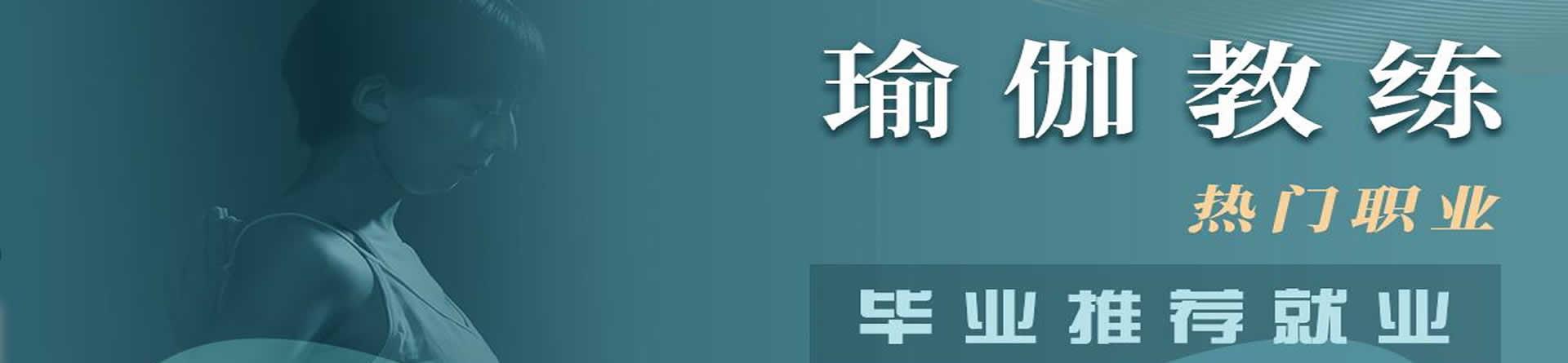 郑州八支瑜伽培训