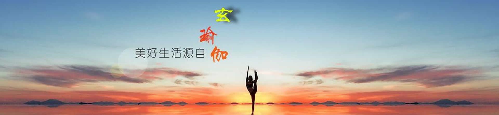 郑州玄瑜伽教练培训中心