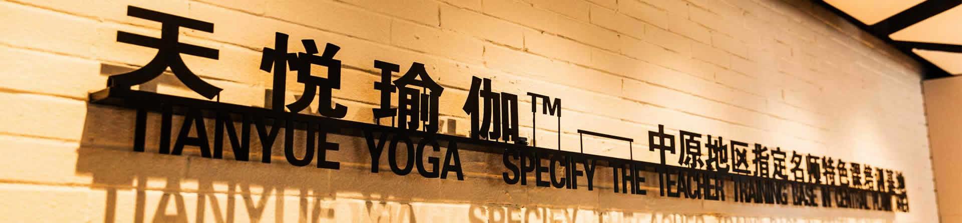 郑州天悦瑜伽培训