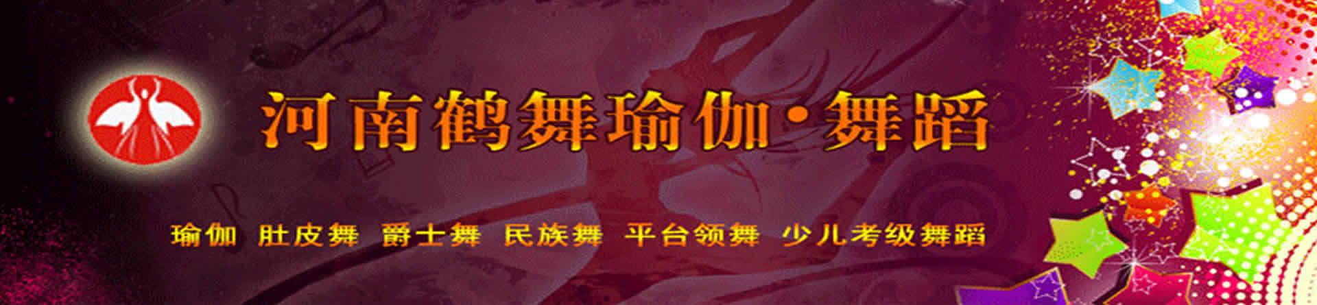 郑州鹤舞瑜伽舞蹈培训
