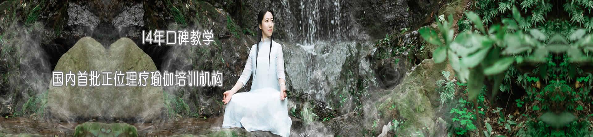 郑州伊之缘瑜伽培训