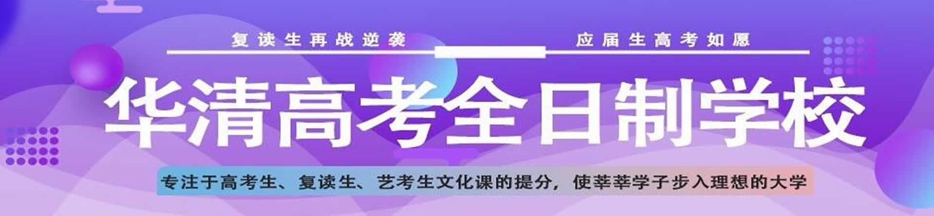 郑州华清教育