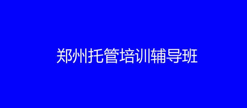 郑州托管培训辅导班