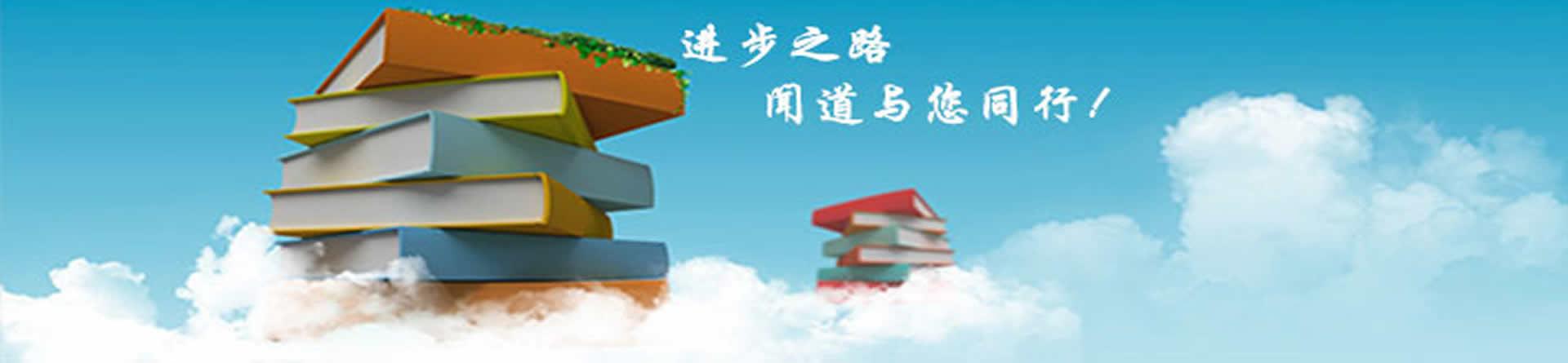 郑州闻道教育
