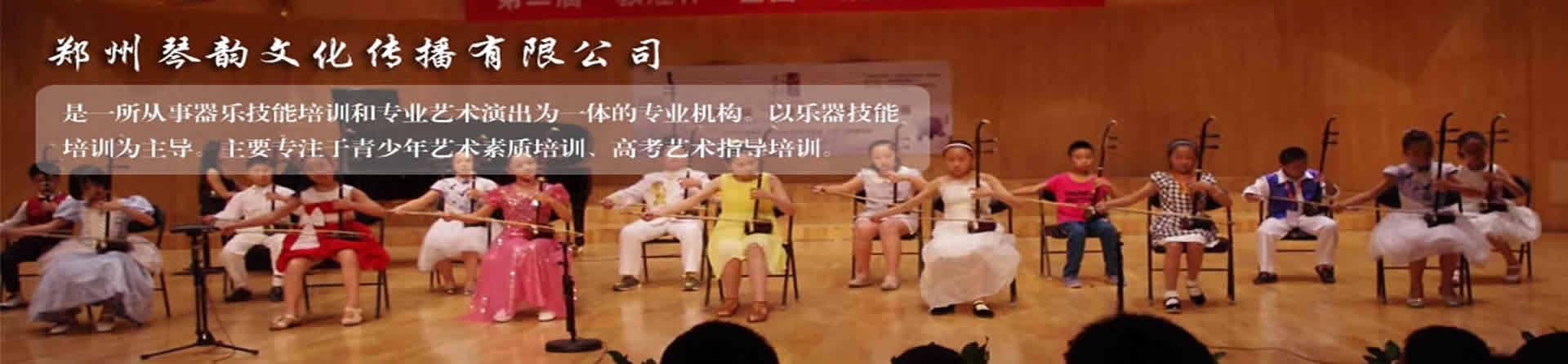 郑州琴韵钢琴艺术