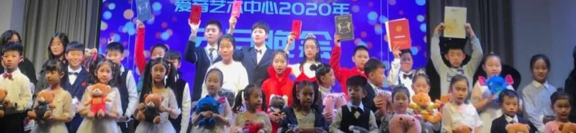 郑州爱音音乐艺术中心