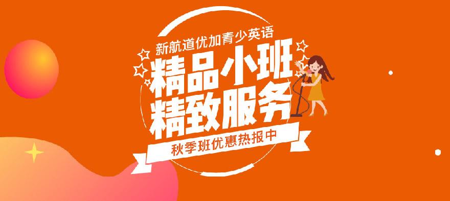 郑州剑桥国际少儿英语学习班课程详情