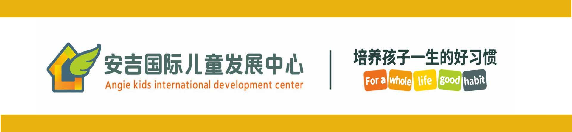 郑州安吉国际儿童发展中心