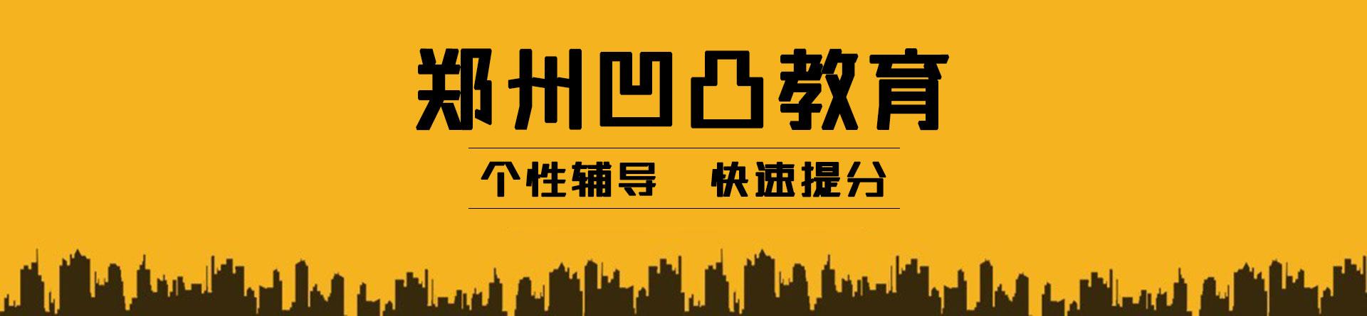郑州凹凸教育