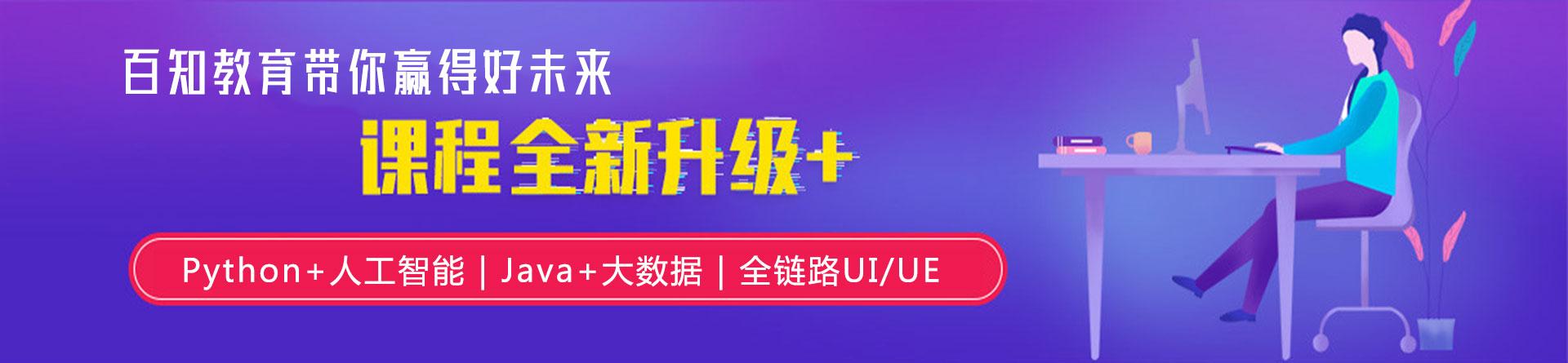 郑州百知教育