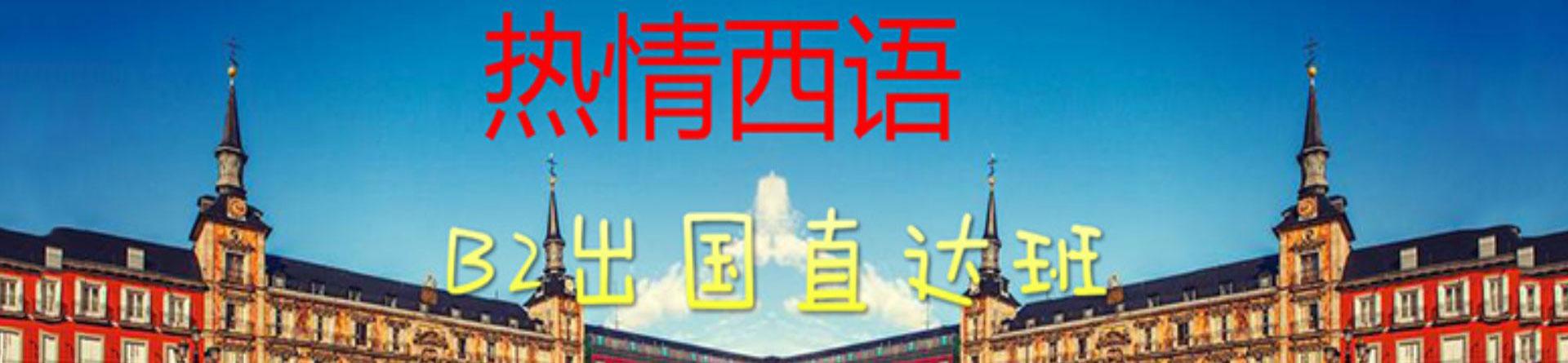 郑州百分百外语