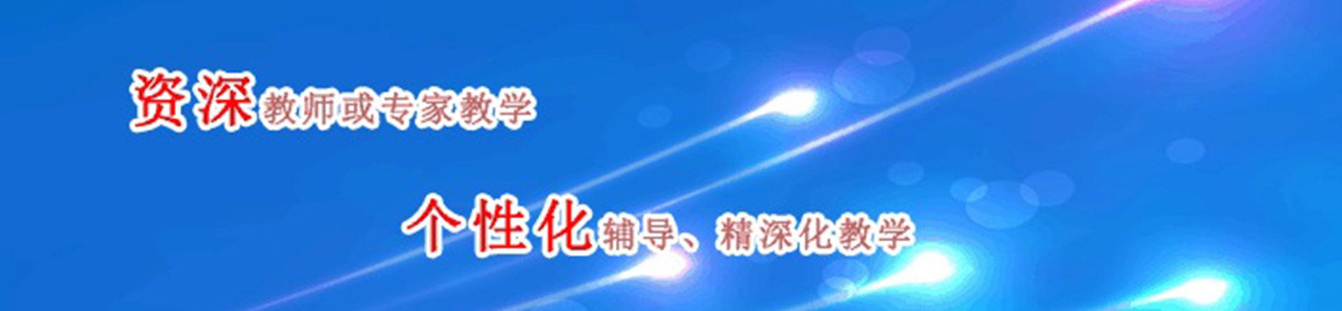 郑州博腾教育