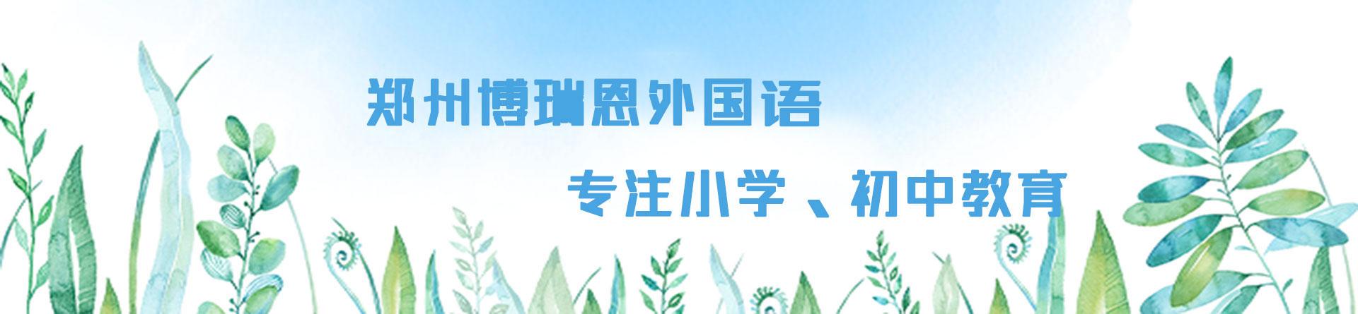 郑州博瑞恩外国语